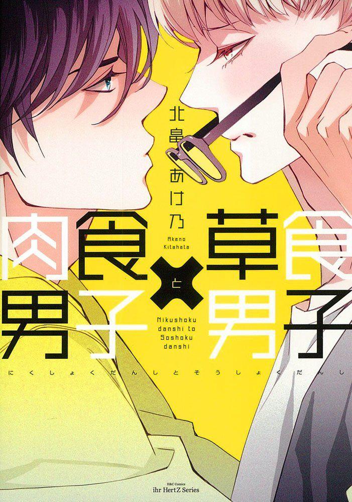 肉食男子×草食男子 (H&C Comics ihr HertZシリーズ) | 北畠あけ乃 | 本 | Amazon.co.jp