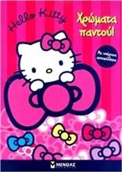 Στόλισε τις υπέροχες εικόνες με τη Hello Kitty και τους φίλους της χρωματίζοντας και κολλώντας υπέροχα αυτοκόλλητα!