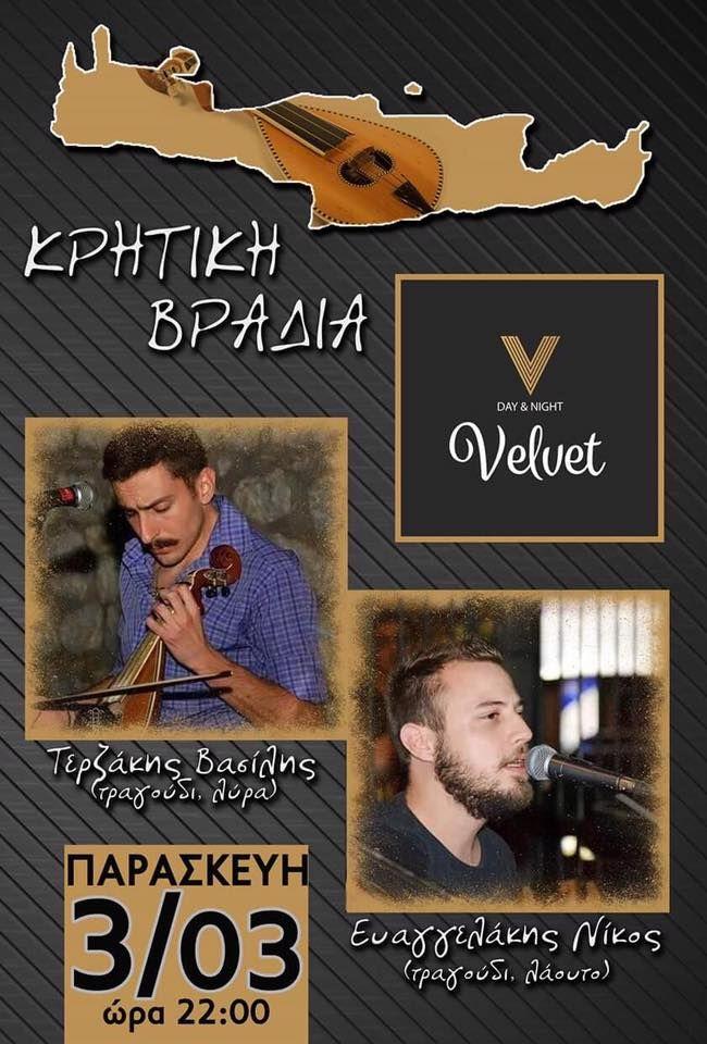 Κρητική Βραδιά Live @ Velvet Bar στη Βέροια !  Βασίλης Τερζάκης (Τραγούδι - Λύρα)  Νίκος Ευαγγελάκης (Τραγούδι - Λάουτο)    Τηλέφωνο Κρατήσεων : 23310 60021