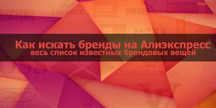 Как искать бренды на Алиэкспресс — весь список известных брендовых вещей Aliexpress - http://aliall.ru/kak-iskat-brendy-na-aliyekspress-ves/
