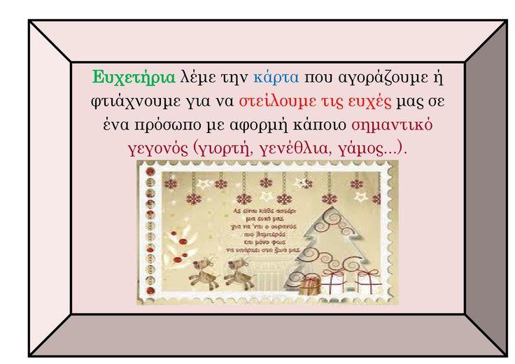 ΕΥΧΕΤΗΡΙΕΣ ΚΑΡΤΕΣ - ΗΜΕΡΟΛΟΓΙΑ