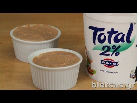 Εύκολο Frozen Yogurt Σοκολάτα - YouTube