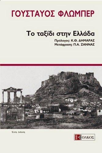 Σκέψεις: Το ταξίδι στην Ελλάδα - Γουσταύος Φλωμπέρ