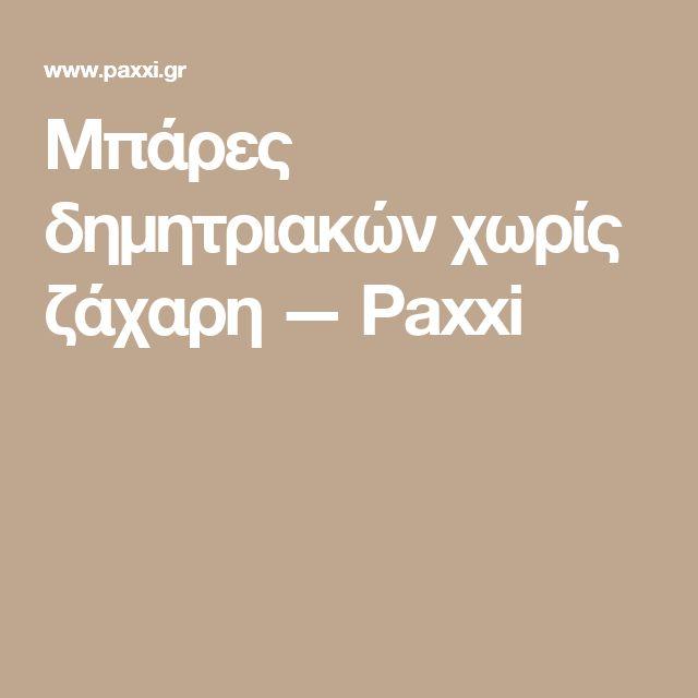 Μπάρες δημητριακών χωρίς ζάχαρη — Paxxi
