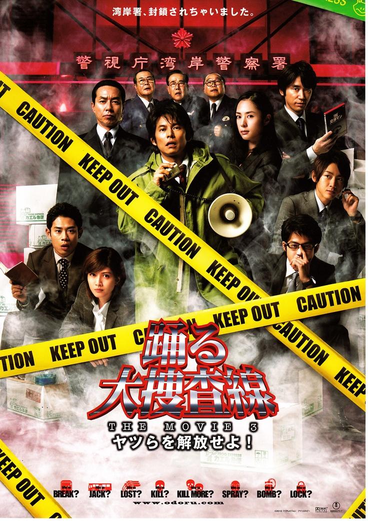 踊る大捜査線 THE MOVIE 2 レインボーブリッジを封鎖せよ!  http://info.movies.yahoo.co.jp/detail/tymv/id240434/
