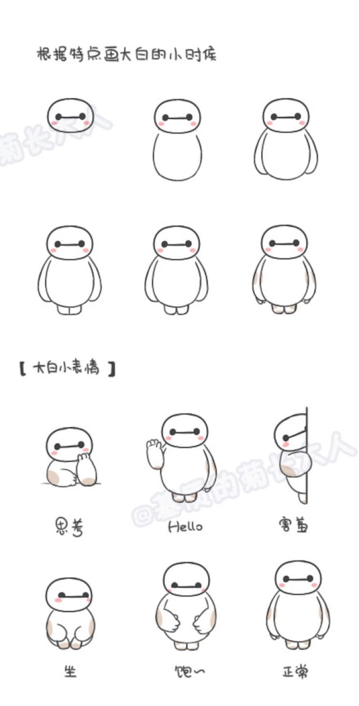 Draw Baymax According To Features S Expressions Thinking Hello Shy Sit Full Normal