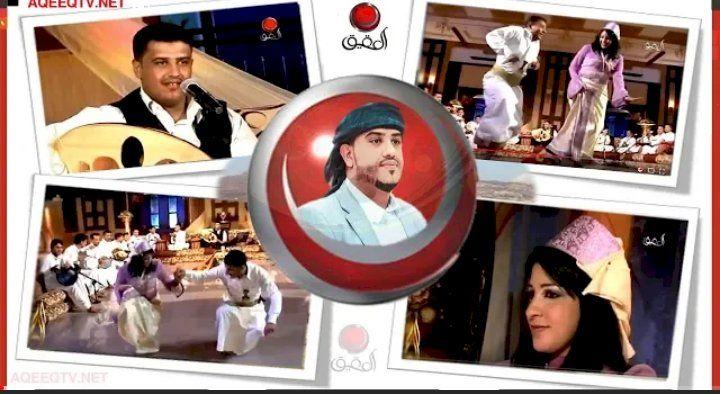 Pin By قناة العقيق Aqeeqchannel On اغاني يمنية