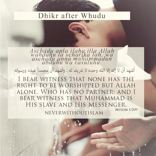 Dhikr after wudhu