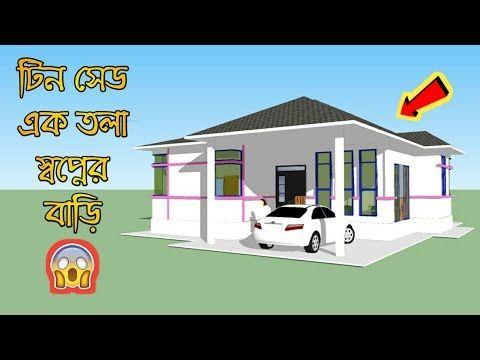 সুন্দর টিন সেড বাড়ির ডিজাইন | village house
