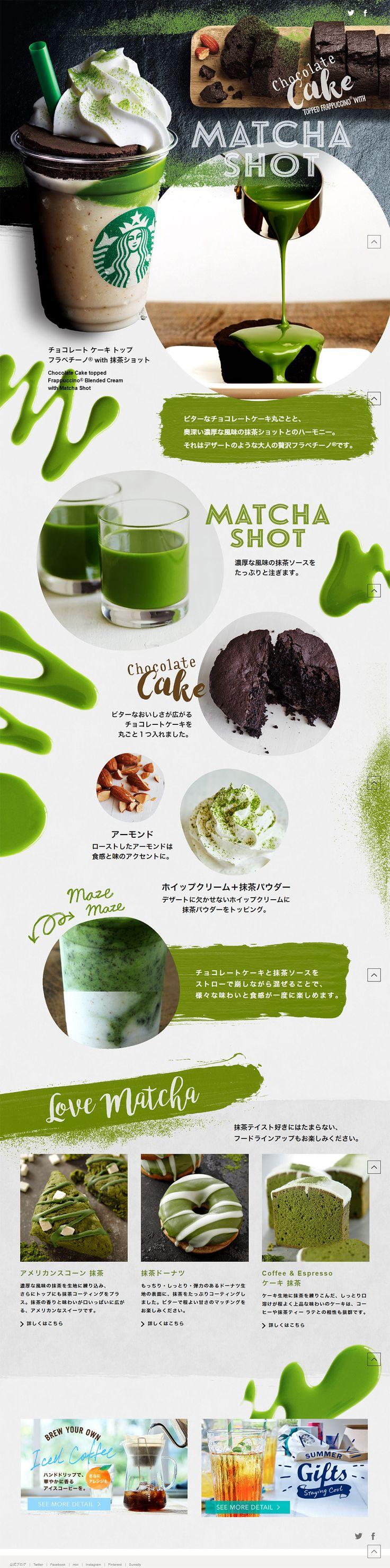 チョコレート ケーキ トップ フラペチーノwith 抹茶ショット|WEBデザイナーさん必見!ランディングページのデザイン参考に(和風系)