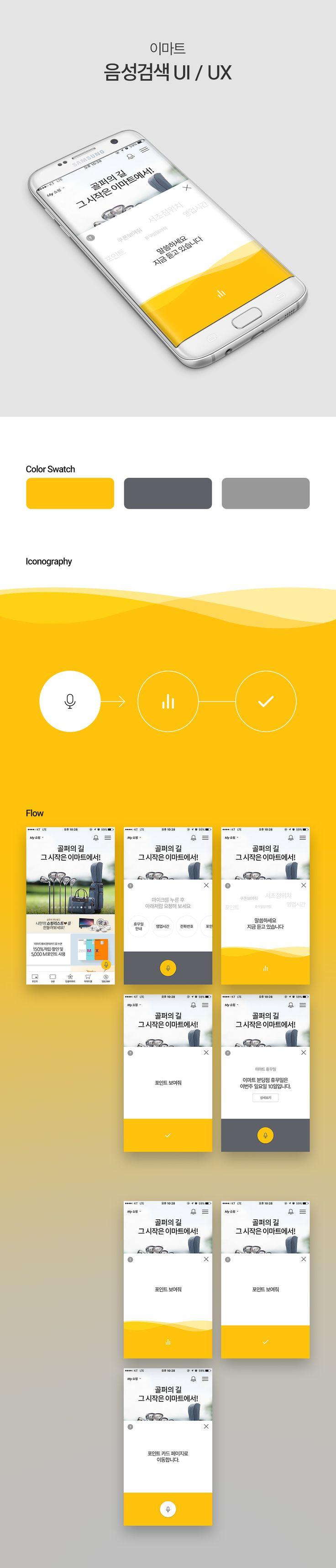 음성으로 메뉴 Navigation::디자이너 플랫폼, 라우드소싱
