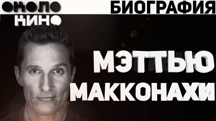 #макконахи #мэттьюмакконахи #околокино #биография #макконахи2017  Мэттью МакКонахи (Matthew McConaughey) биография и факты 2017