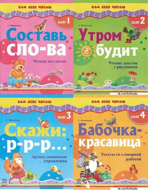 Первые уроки чтения