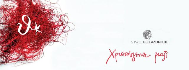 Χριστούγεννα μαζί : 130 γιορτινές εκδηλώσεις από τον Δήμο σε όλη τη Θεσσαλονίκη !!!!!
