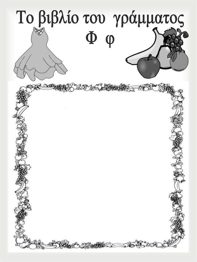 Φύλλα εργασίας για το βιβλίο γράμματος - ασπρόμαυρα (http://blogs.sch…