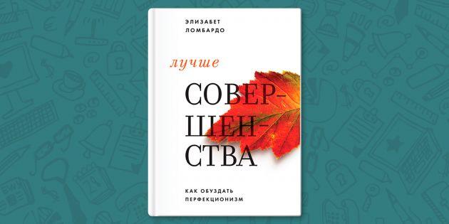 Рецензия: «Лучше совершенства» — как стать счастливым перфекционистом — лучшие книги