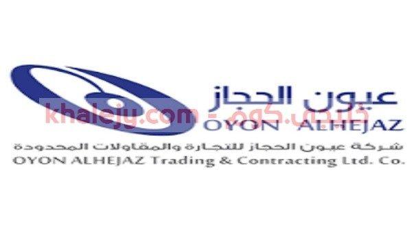 ننشر إعلان وظائف للسعوديين في الظهران التي أعلنت عنها شركة عيون الحجاز للتجارة والمقاولات المحدودة في عدد من التخصصات للعمل وذلك وفقا In 2021 Personal Care Person Care