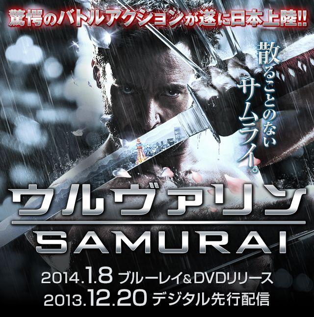 映画『ウルヴァリン:SAMURAI』オフィシャルサイト | 20世紀フォックス ホーム エンターテイメント