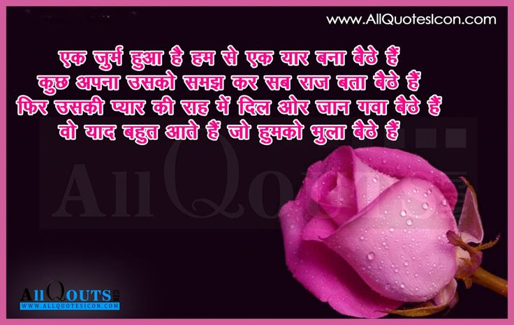 Romantic Wallpaper With Quotes In Hindi - Great Quote Collection