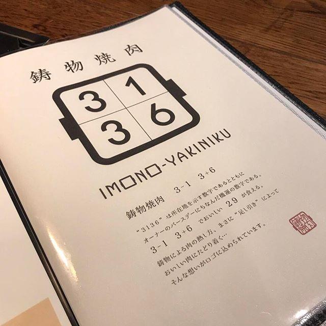 こんばんは! 鋳物焼肉3136です(#^.^#) . . 鋳物で焼く焼肉は、ジューシーですが、サッパリと美味しくいただけます(o^^o) . まだの方は、ぜひ〜🎵 . 落ち着いた店内で、サイドメニューも充実しています(o^^o) . . #六本木 #完全個室 #鋳物焼肉 #表参道 #姉妹店 #韓国料理 #サムギョプサル #個室ランチ #姉妹店 #肉フェス #同伴 #個室焼肉 #隠れ家 #マッコリ #大江戸線 #新大久保 #チーズダッカルビ #韓国 #韓国旅行 #肉 #姉妹店 #表参道 #ユッケジャンスープ #石焼ビビンパ  #厳選素材 #赤身肉