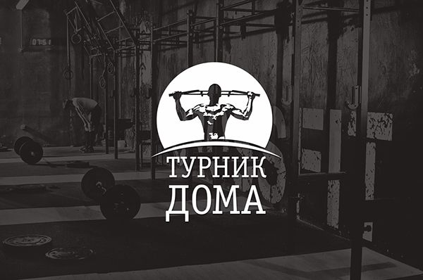 разработка логотипа для магазина продающему турники для дома и други спорт товары