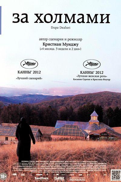 За холмами (2012)  2ч 30м