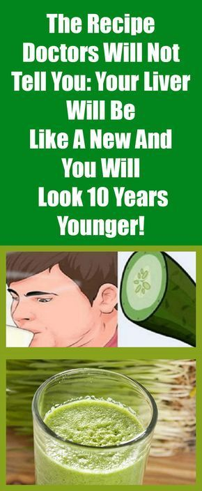 THE RECIPE DOCTORS WILL NOT TELL YOU: YOUR LIVER WILL BE LIKE NEW AND YOU WILL LOOK 10 YEARS YOUNGER