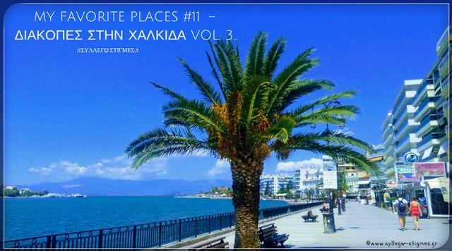 My favorite places #11  Διακοπές στην Χαλκίδα vol. 3...