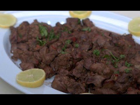 طريقه عمل كبدة الفراخ بدبس الرمان فاطمه ابو حاتي العزومه Pnc Food Youtube Beef Food Sweets