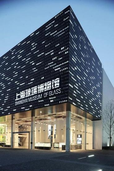 Museo de Cristal de Shanghai, fachada.