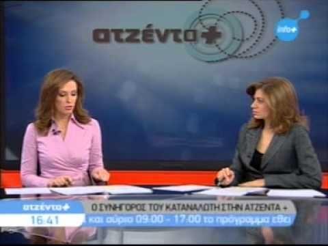 """Τηλεοπτική συνέντευξη - 12.1.2009  Ο Συνήγορος του Καταναλωτή κ. Ευάγγελος Ζερβέας στην Εκπομπή """"Ατζέντα+"""" της ΝΕΤ."""