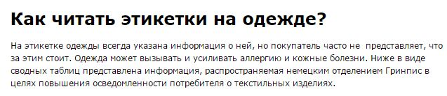 читать тут http://www.greenpeace.org/russia/ru/campaigns/ecodom/clothes/