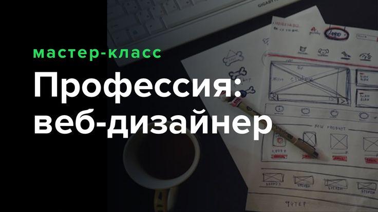 Курсы веб-дизайна. Профессия: веб-дизайнер и дизайнер интерфейсов UX...