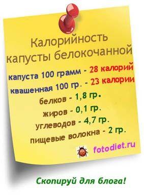 калорийность и пищевая ценность капусты болокочанной, квашеной,тушеной - http://fotodiet.ru/kalorijnost-kapusty.htm