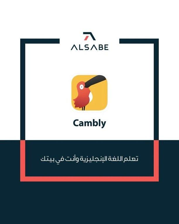 عبدالله السبع Abdullah Al Sabe تطبيق Cambly راح يفيدك كثير في تعلم اللغة الانجليزية و أنت في بيتك تعرف عليه من خلال الفيديو Movies Movie Posters English