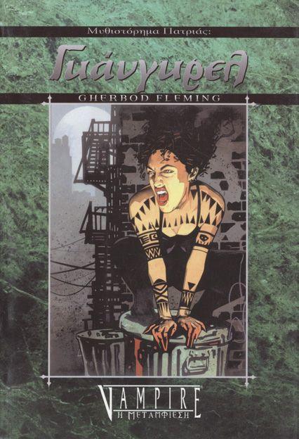 Λογοτεχνία Τρόμου :: Μυθιστορήματα Πατριάς Vampire, η Μεταμφίεση :: ΜΥΘΙΣΤΟΡΗΜΑΤΑ ΠΑΤΡΙΑΣ: ΓΚΑΝΓΚΡΕΛ - Εκδόσεις Φανταστικός Κόσμος