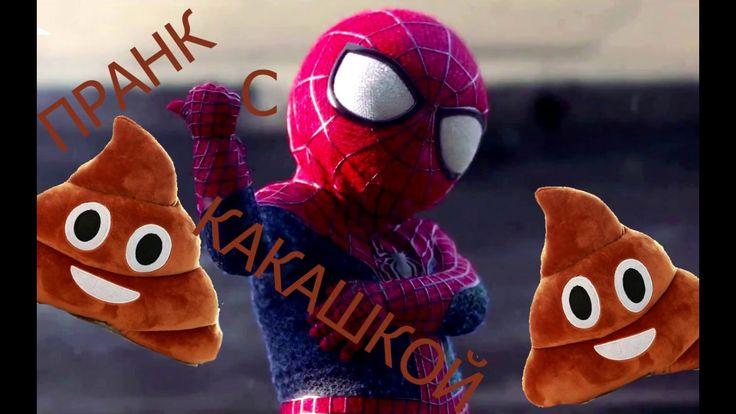 Пранк Челендж Человек Паук Какашка Челендж  СКРЫТАЯ КАМЕРА !!!!!!!!!!