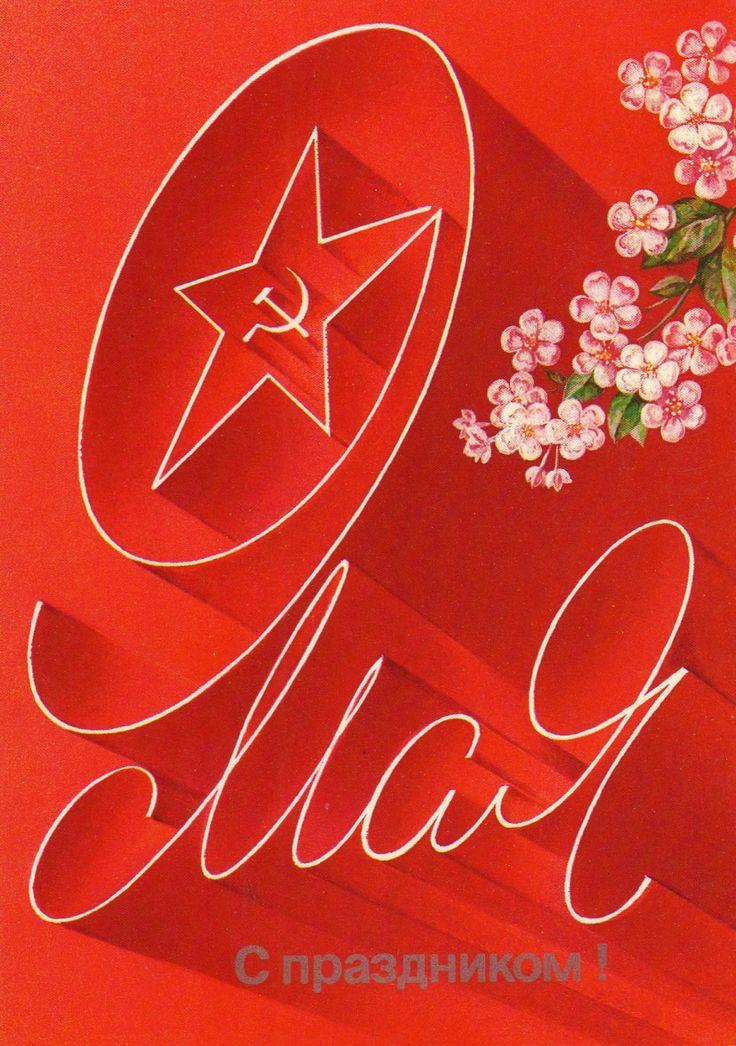 День, картинки открыток с 1 и 9 мая