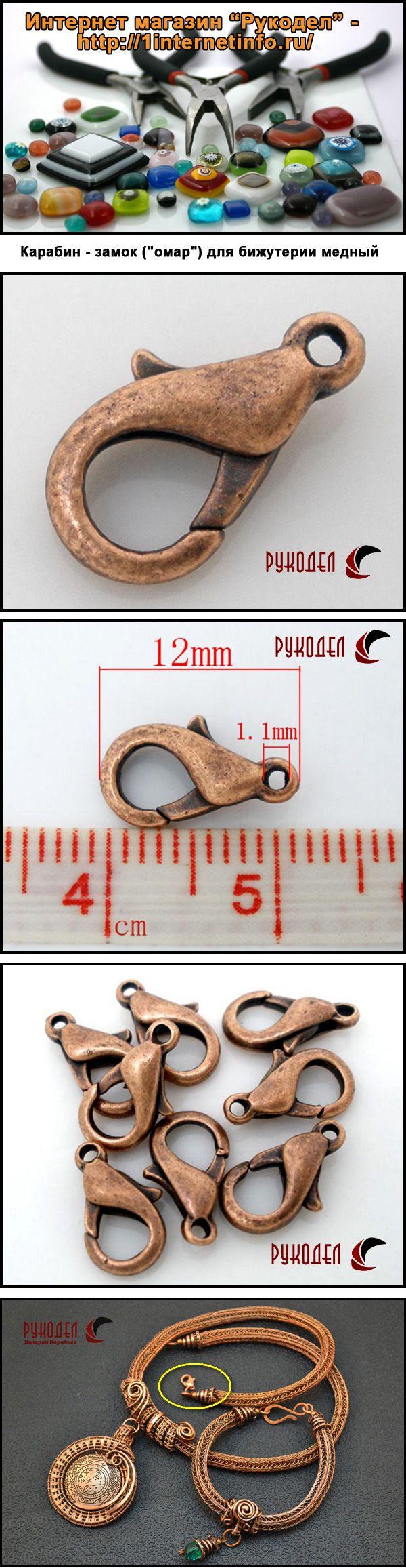 """Карабин - замок (""""омар"""") для бижутерии медный №7  Материал: цинковый сплав  Размер: 12 x 6 мм  Цвет: Античная медь  Цена: 9.00 руб. за 1 шт."""