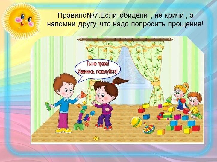 Картинки правил поведения в детском саду для детей