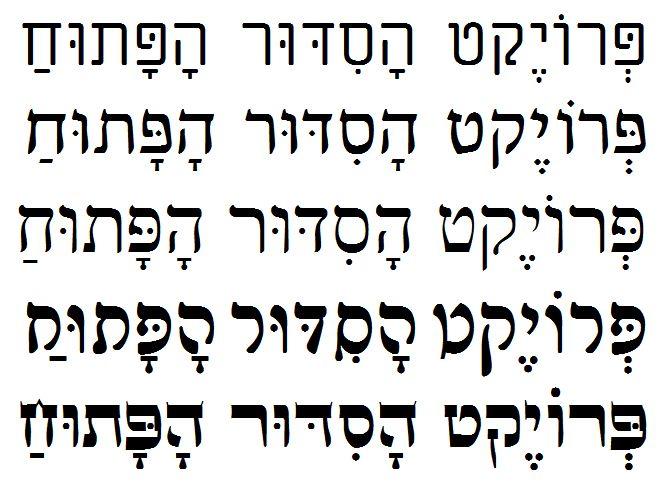 פונטים קוד פתוח ביוניקוד | Free/Libre and Open Source Licensed Unicode Hebrew Fonts