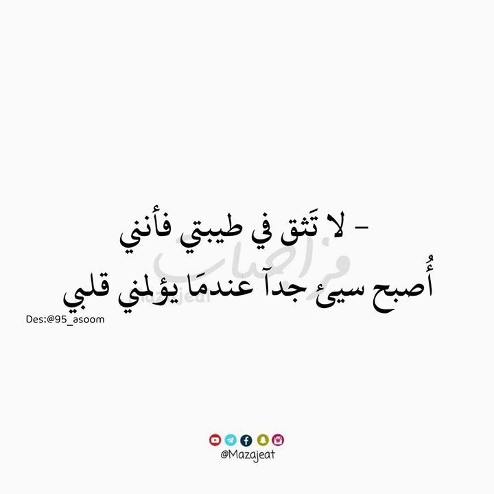 ولنا في الحلال لقاء Spirit Quotes Words Quotes Wisdom Quotes