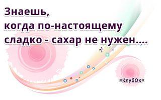 Людмила Перевертень.КлубОК: Лучшее- враг хорошего ?
