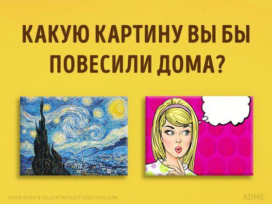 Тест: Какой стиль искусства соответствует вам?