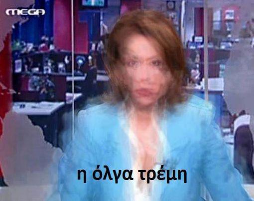 Η Όλγα Τρέμει