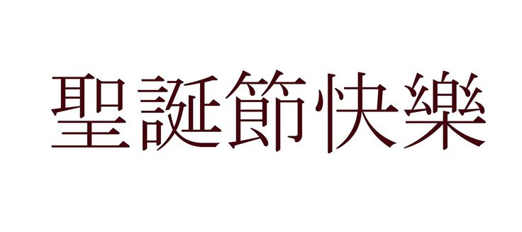 Merry Christmas in Chinese Characters - Holiday Greeting Cards (size A6) - Deep Crimson Calligraphy - Suitable for framing by GryphonGraphyx on Etsy