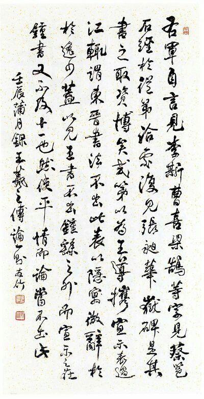 우죽 양진니(1928~ ) 한국서예협회고문