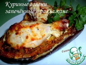 Куриные голени, запечённые в баклажане Источник: http://www.povarenok.ru/recipes/show/142787/