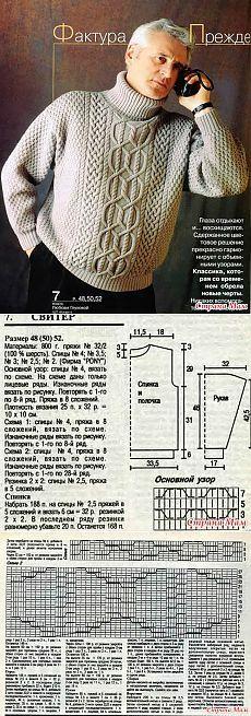 Les hommes de pull Aran Amour Glukhova:. Groupe & quot journal; tricoter & quot;  - Pays maman