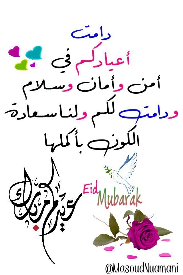 بطاقة عيدكم مبارك Eid Quotes Eid Stickers Eid Cards